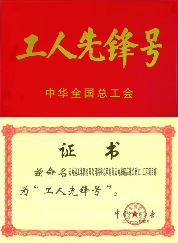 """中华全国总工会""""工人先锋号"""""""